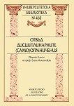 Отвъд дисциплинарните (само)ограничения - Майя Грекова, Петя Кабакчиева -