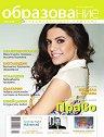 Образование и специализация в чужбина - Брой 49 / Март 2014 - списание