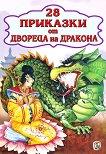 28 Приказки от двореца на дракона -