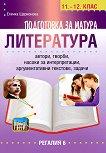 Подготовка за матурата по литература за 11. - 12. клас - Елинка Щерионова - книга