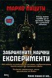 Забранените научни експерименти - книга