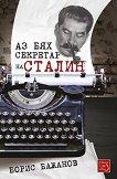 Аз бях секретар на Сталин - Борис Бажанов -