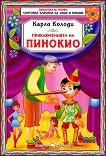 Приключенията на Пинокио - книга