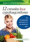 12 стъпки към суровоядството - Виктория Бутенко -
