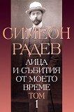 Лица и събития от моето време - том 1 - Симеон Радев -