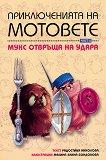 Приключенията на мотовете - книга 2: Мукс отвръща на удара - Радостина Николова -