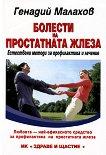 Болести на простатната жлеза - Генадий Малахов -