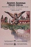 Духовни образи. Руски илюстриран синодик - Иванка Гергова -