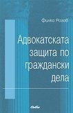 Адвокатската защита по граждански дела - Филко Розов -