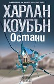 Остани - Харлан Коубън - книга