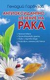 Антиоксидантно лечение на рака - Генадий Гарбузов -