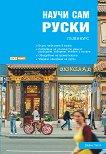 Научи сам руски: Пълен курс за овладяване на основните умения - Дафни Уест -