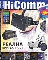HiComm : Списание за нови технологии и комуникации - Май 2014 -