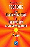 Тестове по български език и литература за външно оценяване - 7. клас - Златина Ангелова -