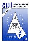 СИП: Сборник-ръководство по Математика за 4. клас - учебник
