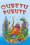Оцвети рибите - книга