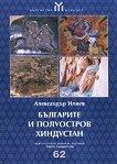 Българите и полуостров Хиндустан - Александър Илиев -