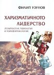 Харизматичното лидерство / Политология, психология и прихофармакология / - Филип Узунов -