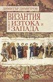 Византия между Изтока и Запада - Димитър Й. Димитров -