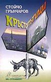 Кръстопътици - Стойчо Грънчаров -
