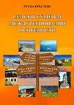 Селски туризъм. Междурегионални особености - Руска Кръстева - учебник