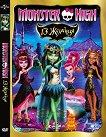 Monster High: 13 ������� -