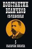 Съчинения в 5 тома: Константин Величков - том 5 -