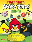 Голямата Angry Birds книга -