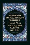 История на преводаческото движение в абасидския халифат (VIII - X век) - Мариана Малинова -