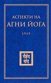 Аспекти на Агни Йога - 1959 -