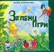 Зелени игри - Юлия Момчилова -