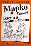 Басни в сегашно време - Марко Ганчев -