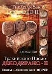 Тракийското писмо - Декодирано II: Кивотът на Орфеевия Завет - открит - книга