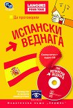 Да проговорим испански веднага + CD - Кристиан Рение, Хесус Сандовал -