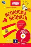 Да проговорим испански веднага + CD -