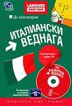 Да проговорим италиански веднага + CD - Александра Киодели-Маккавана -