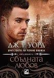 Братството на черния кинжал - книга 11: Сбъдната любов - Дж. Р. Уорд -