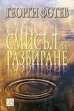 Смисъл и разбиране - Георги Фотев -