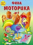 Фина моторика №1 за деца на 4 - 7 години - Лидия Бачева -