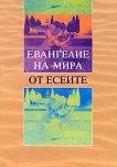 Евангелие на мира от есеите - книга първа -