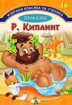 Избрана класика за ученика - книга 16: Приказки от Ръдиард Киплинг - книга