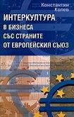 Интеркултура в бизнеса със страните от Европейския съюз - Константин Колев -