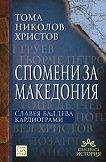 Спомени за Македония - Тома Николов, Славея Балдева -