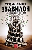 След Вавилон: аспекти на езика и превода - Джордж Стайнър -