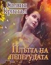 Плътта на пеперудата - Силвия Кристъл - книга