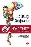 Олигарсите: Русия преди Путин - Дейвид Хофман - книга