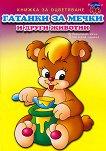 Книжка за оцветяване: Гатанки за мечки и други животни - книга