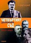 Четвъртият държавен съд 1913-1923 - Тодор Галунов -
