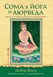 Сома в Йога и Аюрведа: Силата на подмладяването и безсмъртието - Дейвид Фроли -