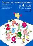 Задачи по математика за 4. клас: Учебно помагало - Мариана Богданова, Катя Никова, Николина Димитрова -